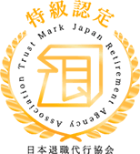 JRAA日本退職代行協会