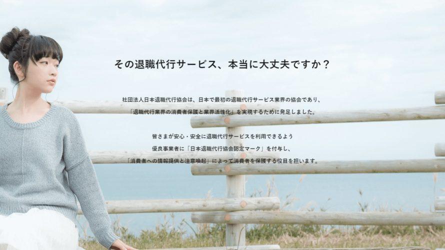 日本退職代行協会TOPmessage