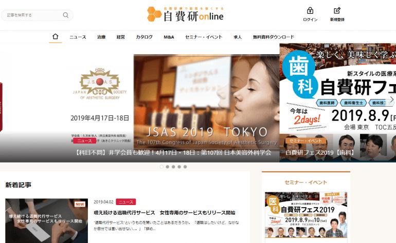 自費研on-line
