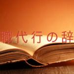 退職代行の辞書