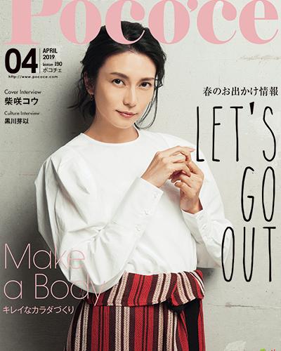 Pococe_表紙2019.4月号_s
