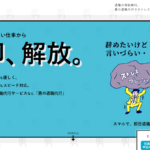 退職や退職代行サービスの情報を発信するFacebookページを開設しました。日本初、男性専門の退職代行サービス【男の退職代行】