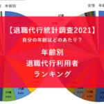 【退職代行統計調査2021】自分の年齢はどのあたり?気になる年齢別退職代行利用者ランキング