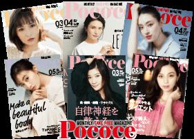 女性雑誌Poco'ce「ポコチェ」