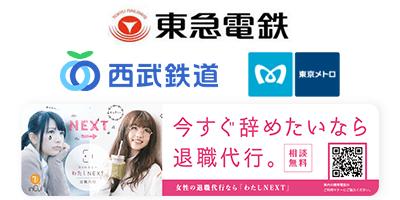 西武鉄道西武新宿線電車広告